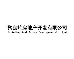 聚鑫岭房地产开发有限公司