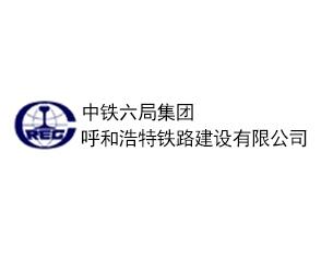 中铁六局集团呼和浩特铁路建设有限公司